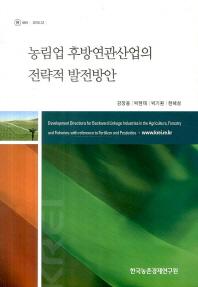 농림업 후방연관산업의 전략적 발전방안