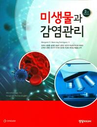 미생물과 감염관리