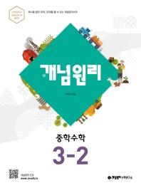 개념원리 중학 수학 3-2(2021)