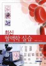 최신 혈액학실습