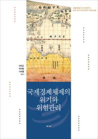 국제경제체제의 위기와 위험관리