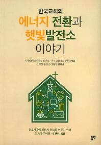 한국교회의 에너지 전환과 햇빛발전소 이야기