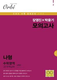 장영진 x 박윤기 모의고사 수학영역 나형(4회분)(2018)(봉투)
