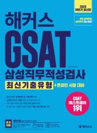 해커스 GSAT 삼성직무적성검사 최신기출유형+온라인 시험 대비(2020 하반기)