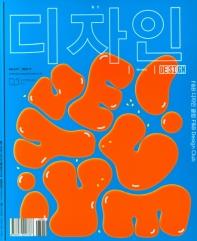 월간 디자인 DESIGN 517호(2021년 7월호)