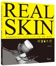 리얼 스킨(Real Skin)