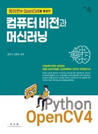 파이썬과 OpenCV4를 활용한 컴퓨터비전과 머신러닝