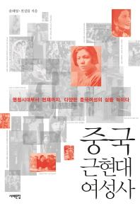 중국 근현대여성사