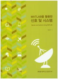 MATLAB을 활용한 신호 및 시스템