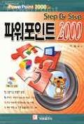 파워포인트 2000(STEP BY STEP)(S/W포함)