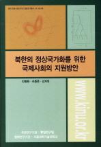 북한의 정상국가화를 위한 국제사회의 지원방안
