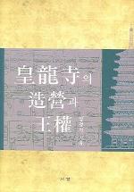 황룡사의 조영과 왕권