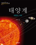 태양계: 태양의 가족