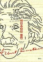 아인슈타인 명언