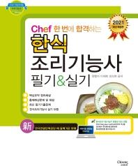 Chef 한 번에 합격하는 한식조리기능사 필기&실기(2021)
