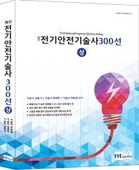 최신 전기안전기술사 300선(상)