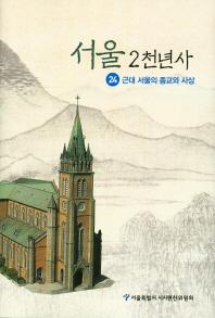 서울 2천년사. 24: 근대 서울의 종교와 사상