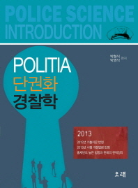 POLITIA 단권화 경찰학(2013)