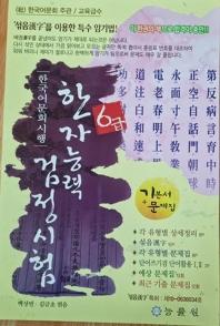 한국어문회 시행 한자능력검정시험 6급(8절)