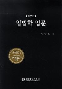 입법학 입문