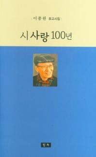 시사랑 100년