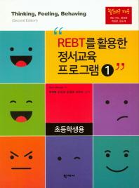 REBT를 활용한 정서교육 프로그램. 1(초등학생용)