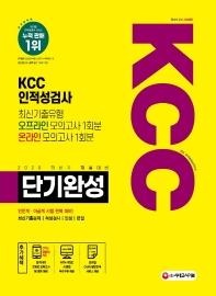 KCC 인적성검사 단기완성(2020 하반기)