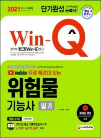 Win-Q 유튜브 무료 특강이 있는 위험물기능사 필기 단기완성(2021)