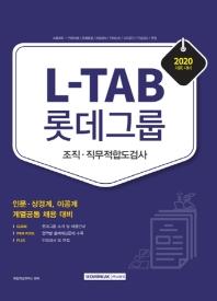 L-TAB 롯데그룹 조직 직무적합도검사(2020)
