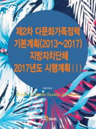 제2차 다문화가족정책 기본계획(2013~2017) 지방자치단체 2017년도 시행계획(Ⅰ)