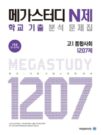 메가스터디 N제 고등 통합사회 고1 1207제(2020)
