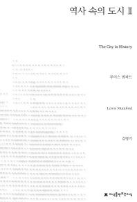 역사 속의 도시. 2