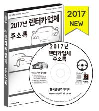렌터카업체 주소록(2017)(CD)