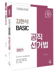 김현석 베이직 공직선거법 본책+법령집 세트(2021)