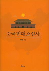 중국 현대 소설사