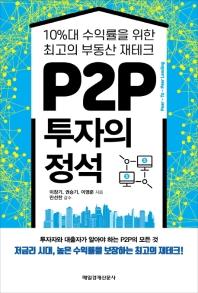 P2P 투자의 정석