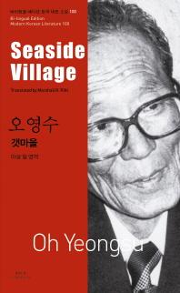 오영수: 갯마을(Seaside Village)