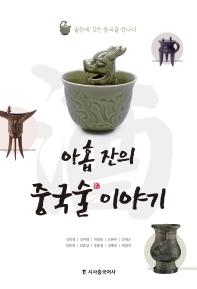 아홉 잔의 중국술 이야기