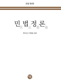민법정론(2021)