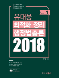유대웅 최적화 정리 행정법총론(2018)