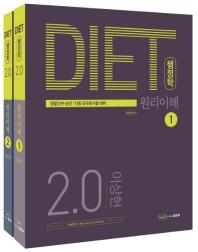 이상헌 DIET 행정학 2.0(원리이해)(2020)