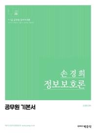 손경희 정보보호론(2020)