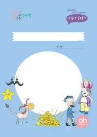 한국어로 읽는 중국 동화 워크북