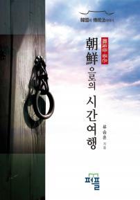 조선으로의 시간여행