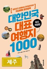 대한민국 대표여행지 1000 : 제주