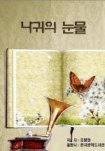 나귀의 눈물_조병화