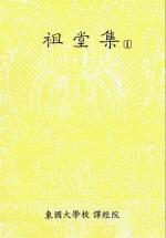 한글대장경 77 사전부1 조당집1 (祖堂集1)