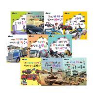 [아람] 타요타요 세계의 자동차 (전10권) / 세이펜 미포함