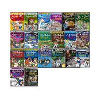 상품권증정/ 살아남기 시리즈 세트 (전20권)