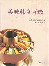 아름다운 한국음식 100선 중국어판